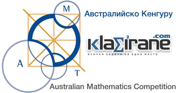 Австралийско Кенгуру - Australian Mathematics Competition - AMC