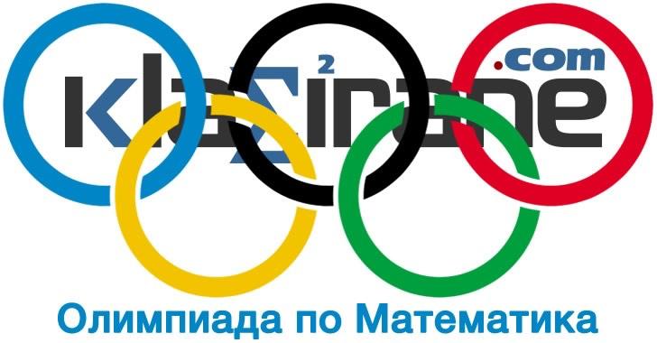 Национална Олимпиада по Математика - НОМ