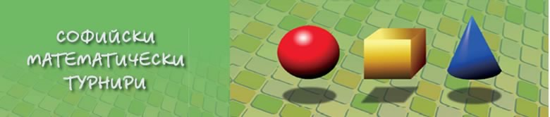 Резултат с изображение за софийски математически турнир