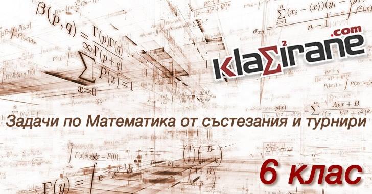 Математика за 6 клас. Задачи, Решения и Отговори от математически състезания и турнири за 6 клас   Klasirane.com