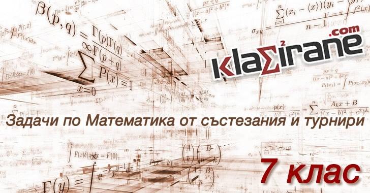 Математика за 7 клас. Задачи, Решения и Отговори от математически състезания и турнири за 7 клас   Klasirane.com